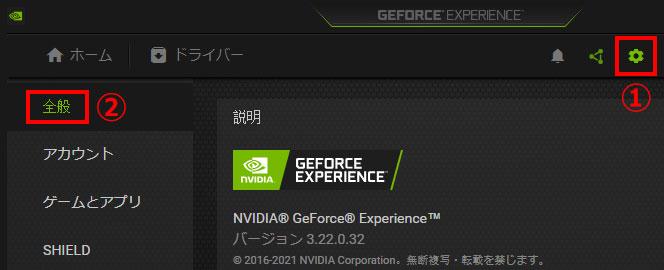 GeForce Experience fps