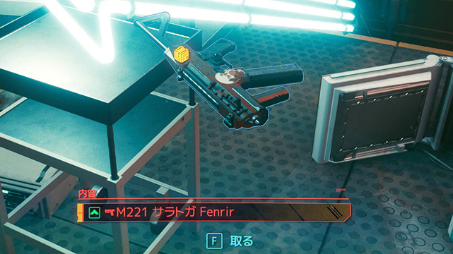 Cyberpunk 2077 Fenrir