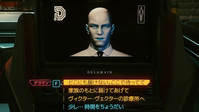 Cyberpunk 2077 LA CHINGONA DORADA