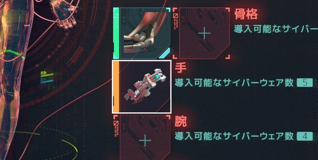 Cyberpunk 2077 weapon