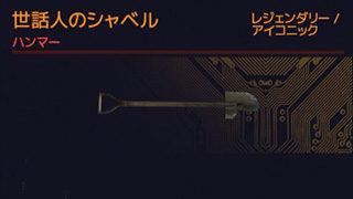 Cyberpunk 2077 CARETAKER'S SPADE