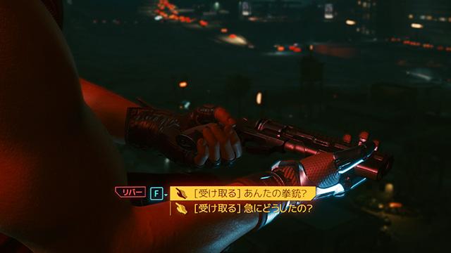 Cyberpunk 2077 CRASH