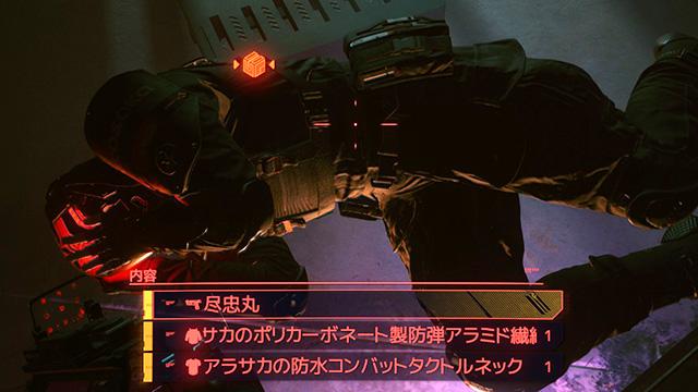 Cyberpunk 2077 JINCHU-MARU