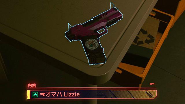 Cyberpunk 2077 LIZZIE