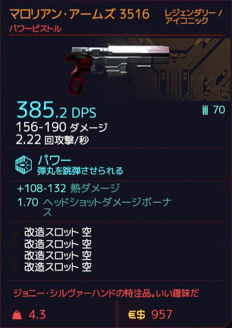 Cyberpunk 2077 MALORIAN ARMS 3516