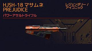 Cyberpunk 2077 PREJUDICE