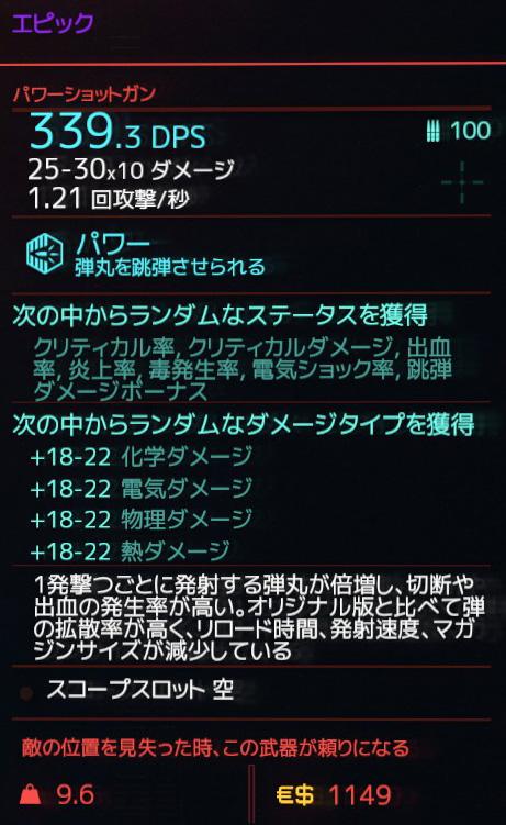 Cyberpunk 2077 THE HEADSMAN