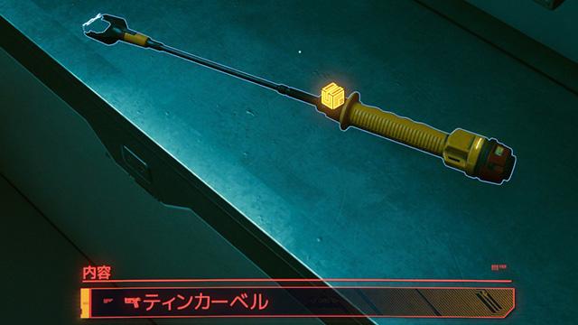 Cyberpunk 2077 TINKER BELL