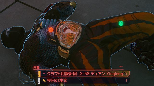 Cyberpunk 2077 YINGLONG